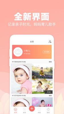 呆萌宝宝app1.1截图2