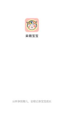 呆萌宝宝app1.1截图3
