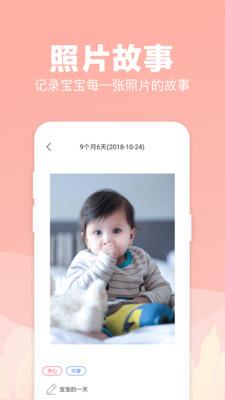 呆萌宝宝app1.1截图1