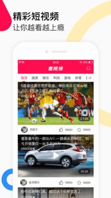 惠视频(手机赚钱)app2.7.0截图0