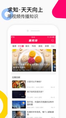 惠视频(手机赚钱)app2.7.0截图1