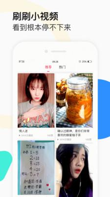 惠视频(手机赚钱)app2.7.0截图2