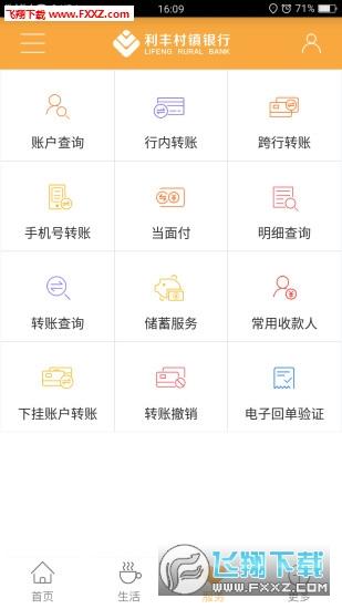 利丰村镇银行app安卓版v2.3.2截图0