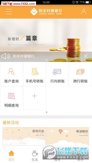 利丰村镇银行app安卓版v2.3.2截图2