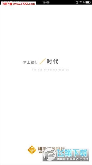 利丰村镇银行app安卓版v2.3.2截图1
