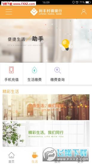 利丰村镇银行app安卓版v2.3.2截图3
