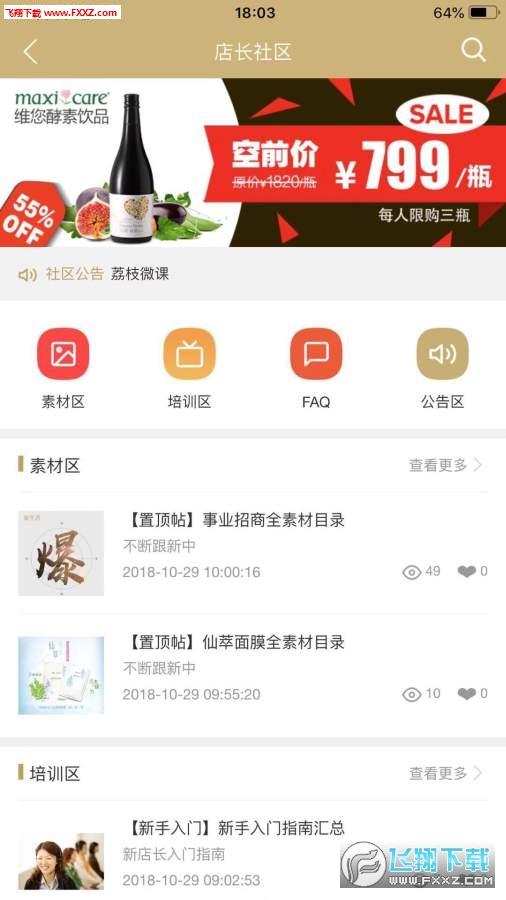 麦生活app安卓版v1.0截图0