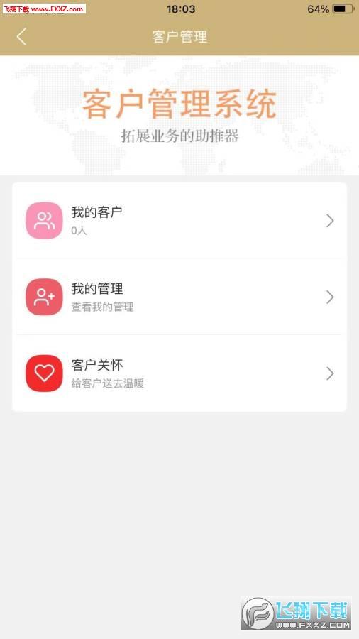 麦生活app安卓版v1.0截图2