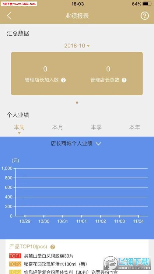 麦生活app安卓版v1.0截图3