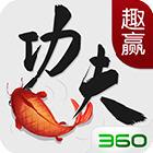 趣贏功夫捕魚安卓版v1.4.3