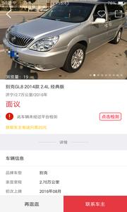 车源头二手车app安卓版v1.0.11截图1