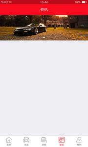 车源头二手车app安卓版v1.0.11截图3
