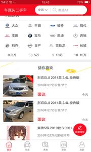 车源头二手车app安卓版v1.0.11截图2