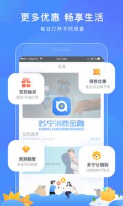 苏宁消费金融app官方版v3.2.1截图0
