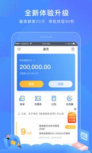 苏宁消费金融app官方版v3.2.1截图1