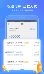苏宁消费金融app官方版v3.2.1截图2