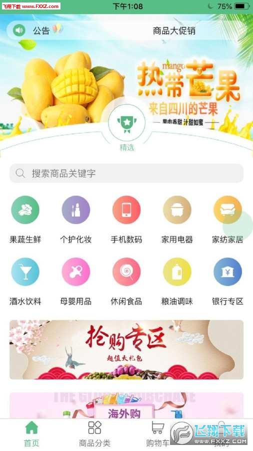 农港荟appv0.1.0截图0