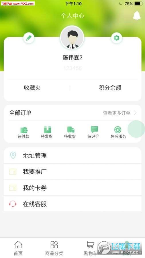 农港荟appv0.1.0截图2