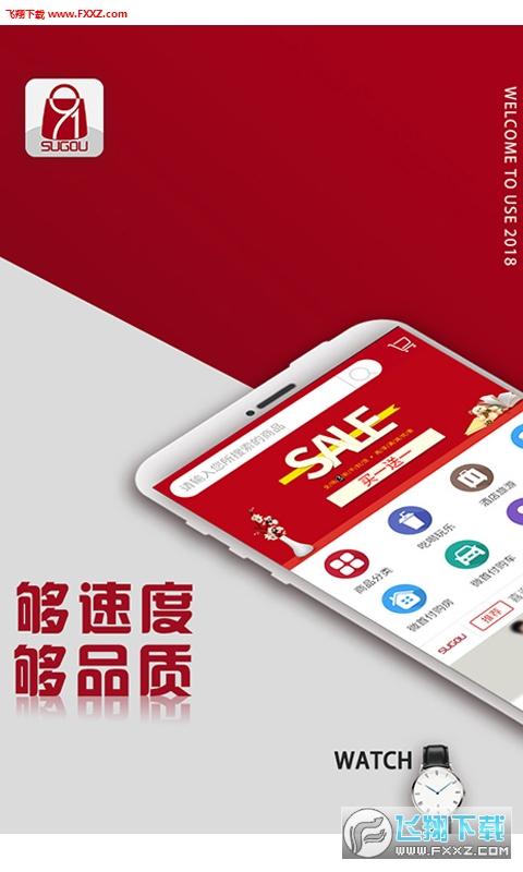 91速购app手机版1.11.06截图0