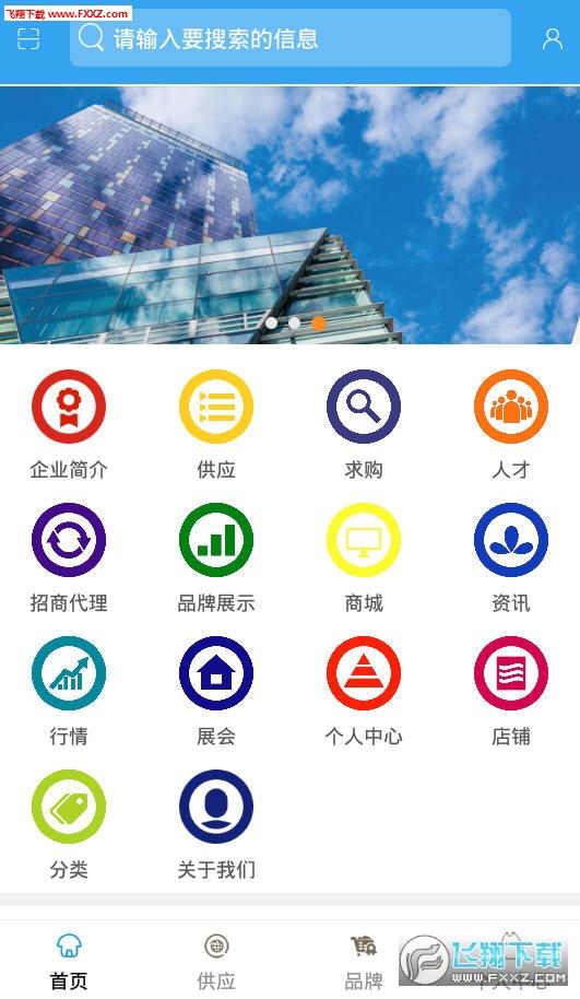 天津建筑装饰平台官方appv1.0截图0