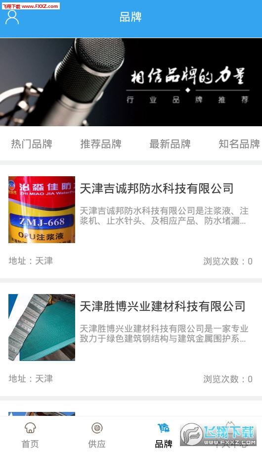 天津建筑装饰平台官方appv1.0截图2