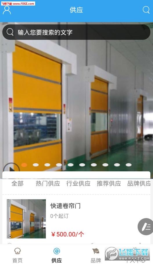天津建筑装饰平台官方appv1.0截图1