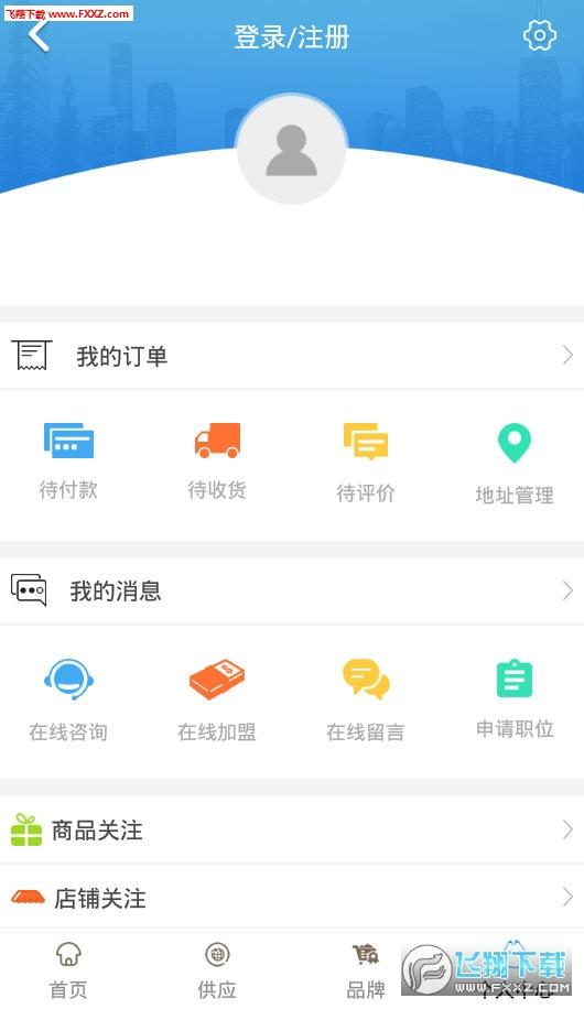 天津建筑装饰平台官方appv1.0截图3