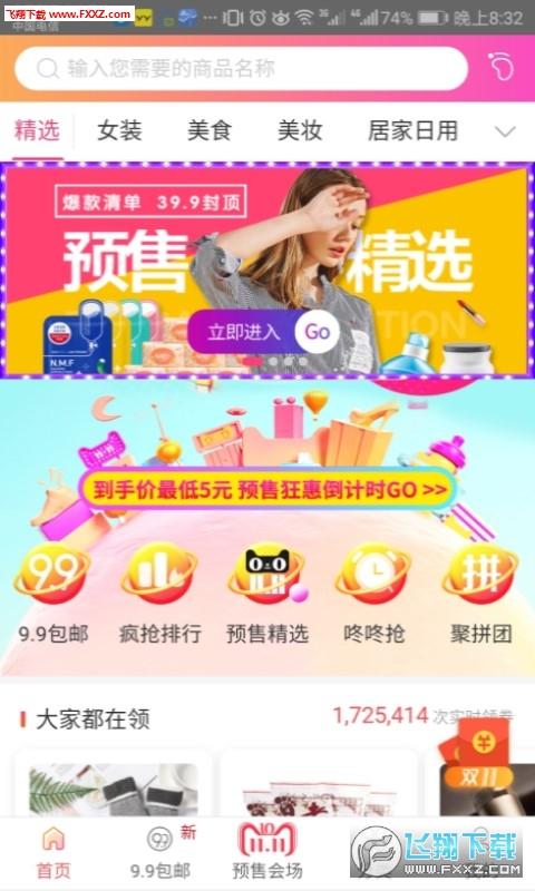 淘气app购物优惠券1.0.0截图0
