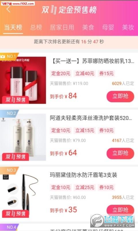 淘气app购物优惠券1.0.0截图1
