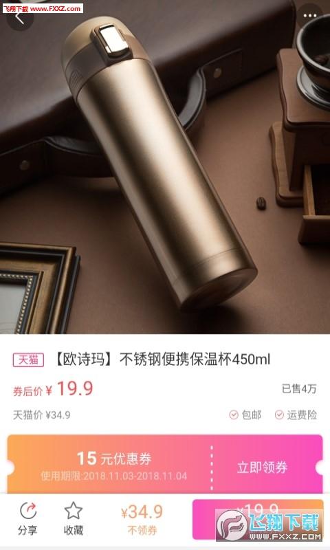 淘气app购物优惠券1.0.0截图2
