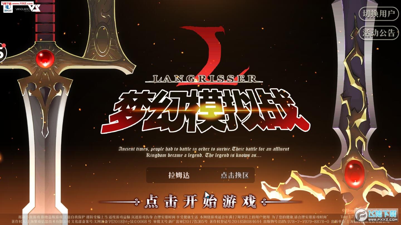 梦幻模拟战伊雷斯的季风1.7.7截图3