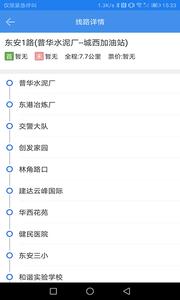 乐行永州安卓版v1.1.0截图0