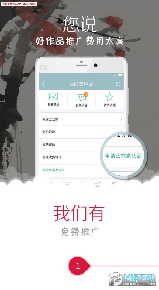 壹艺术app安卓版v2.0截图0