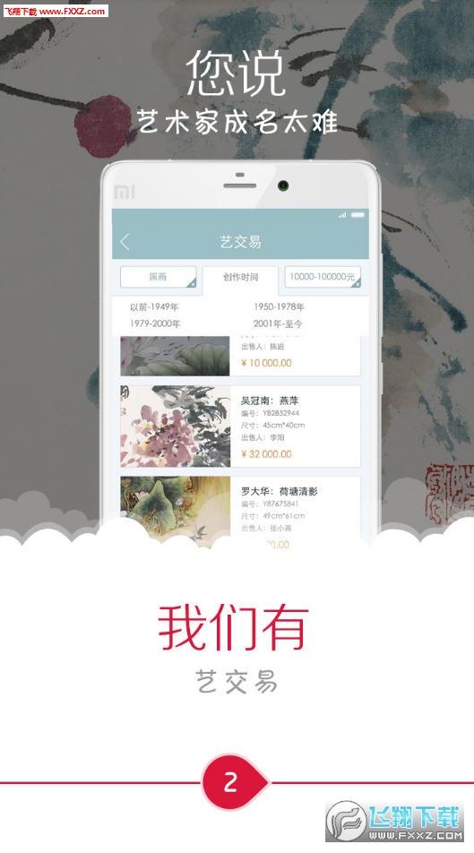 壹艺术app安卓版v2.0截图1