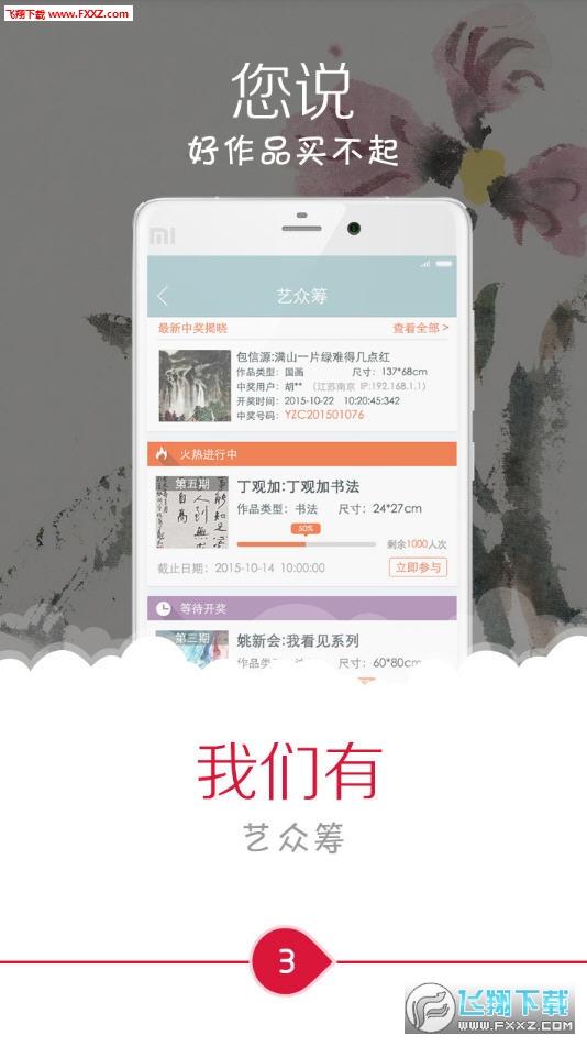 壹艺术app安卓版v2.0截图2
