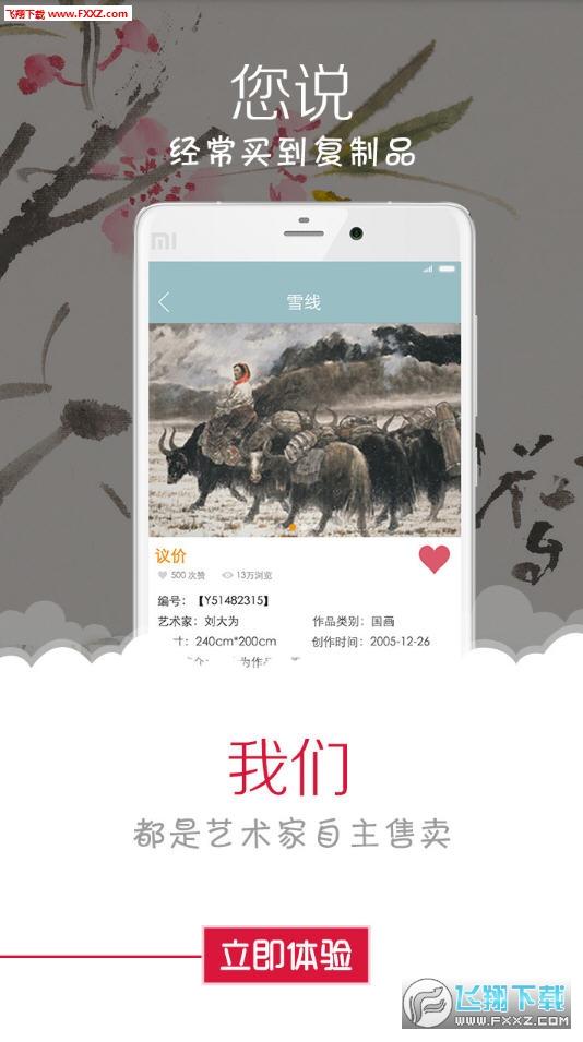 壹艺术app安卓版v2.0截图3