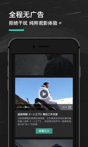 大千视界app安卓版v2.0.0截图3