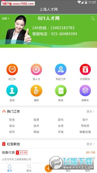 上海021人才网最新版1.0.0截图0