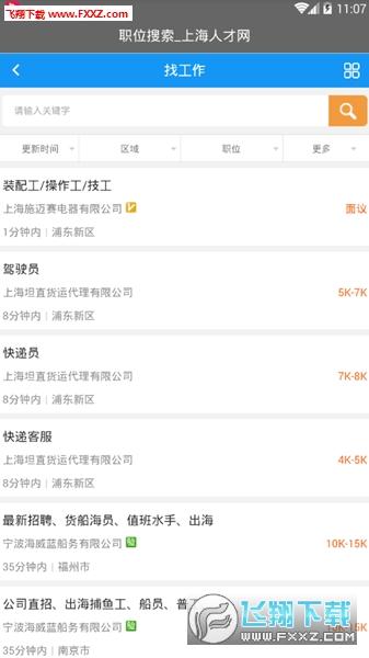 上海021人才网最新版1.0.0截图1