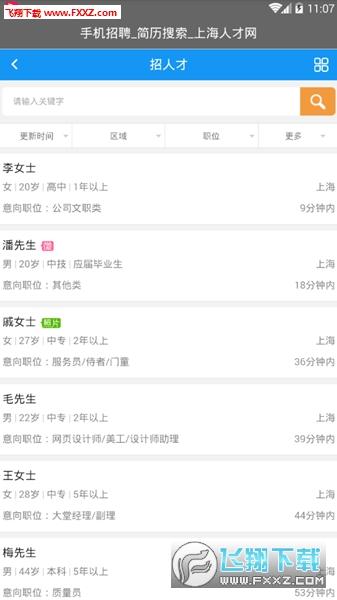 上海021人才网最新版1.0.0截图2