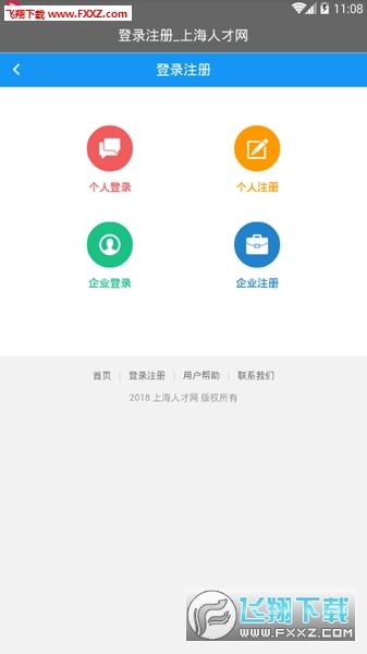 上海021人才网最新版1.0.0截图3