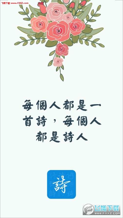 天天诗会APP安卓版1.0.0截图0