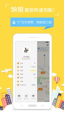 饷拍(拍照赚钱)app2.2.9截图0