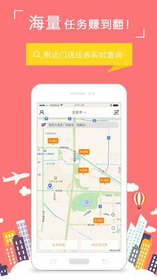 饷拍(拍照赚钱)app2.2.9截图2
