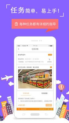 饷拍(拍照赚钱)app2.2.9截图3