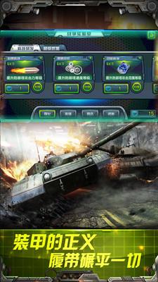 坦克塔防警戒安卓版v1.0截图1