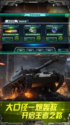 坦克塔防警戒安卓版v1.0截图2