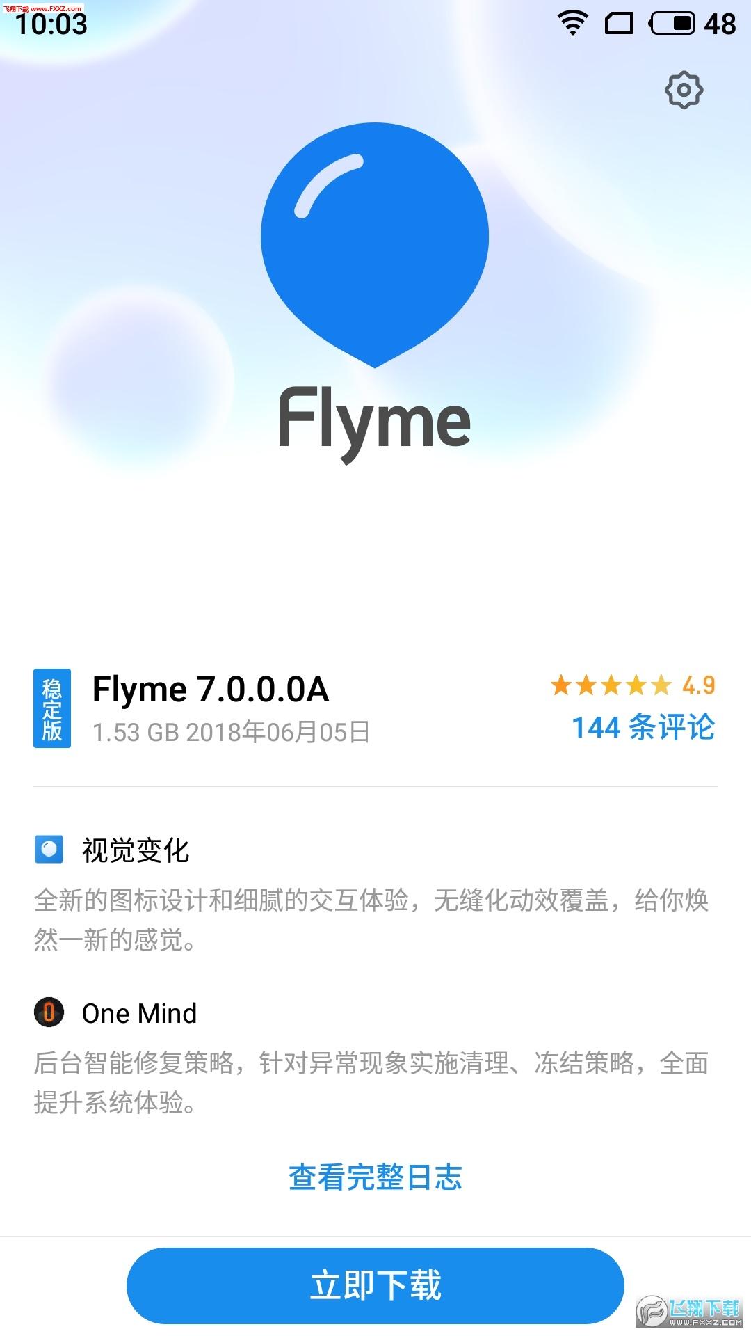 魅族Flyme7系统更新v7.3.9截图1