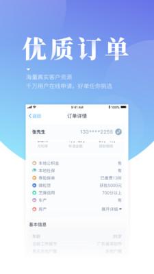 极贷助手app最新版2.2.1截图3