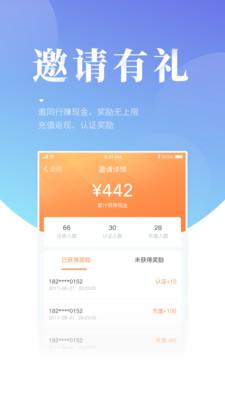 极贷助手app最新版2.2.1截图4